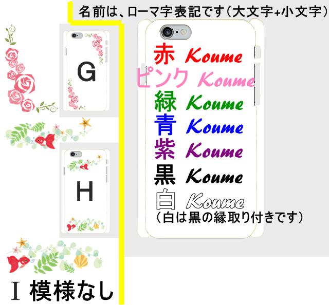 スマホケース文字色.png