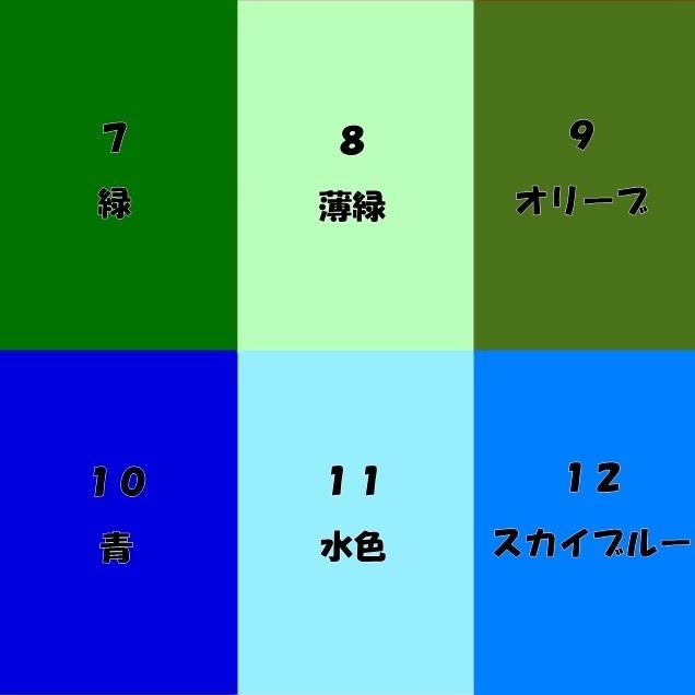 スマホ色見本青.jpg